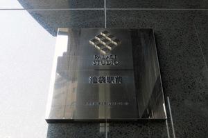 パレステュディオ池袋駅前の看板
