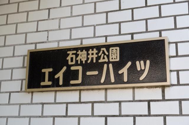 石神井公園エイコーハイツの看板