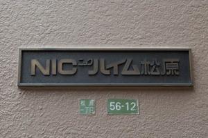 ニックハイム松原の看板