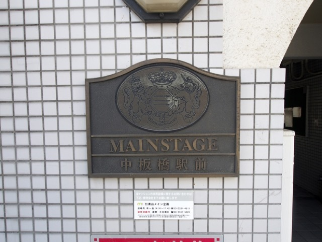 メインステージ中板橋駅前の看板
