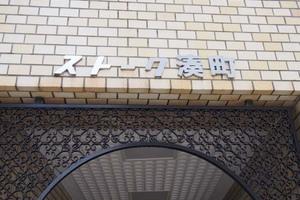 ストーク湊町の看板
