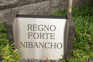 レグノフォルテ二番町の看板