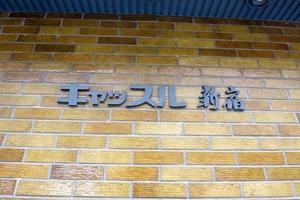 キャッスル新宿の看板