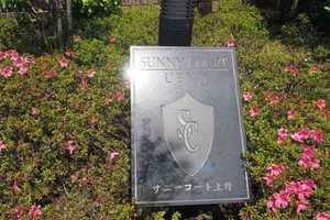 サニーコート上野の看板
