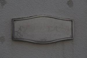メゾン・ド・コンセールの看板