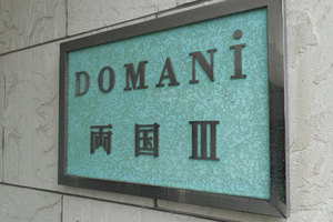 ドマーニ両国3の看板