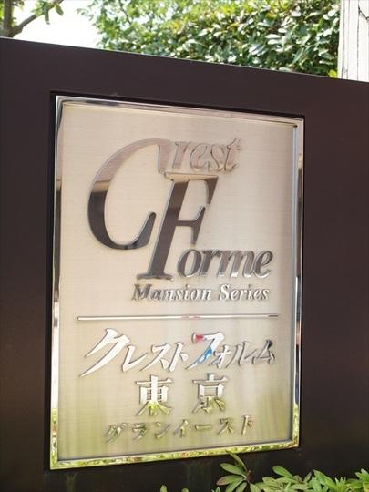 クレストフォルム東京グランイーストの看板
