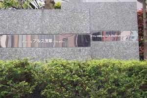 東急ドエルアルス浅草アクトタワーの看板