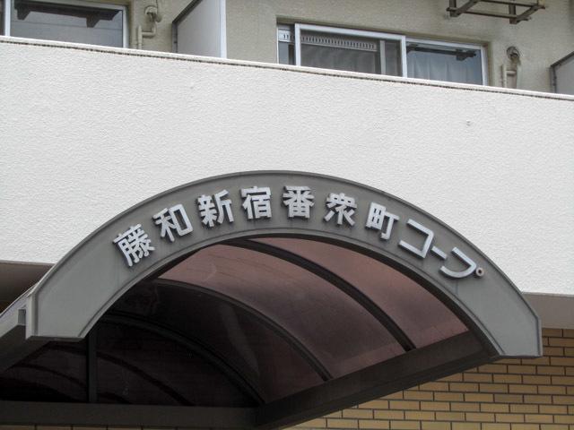 藤和新宿番衆町コープの看板