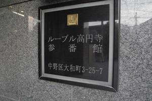 ルーブル高円寺参番館の看板