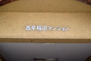 西早稲田マンションの看板