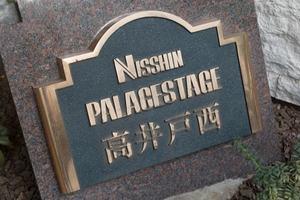 パレステージ高井戸西の看板