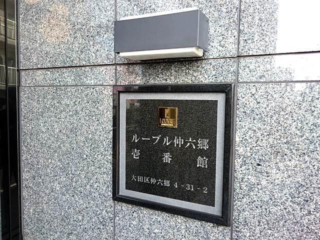 ルーブル仲六郷壱番館の看板