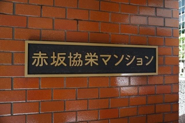 赤坂協栄マンションの看板