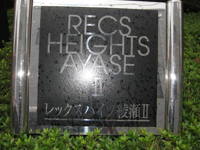 レックスハイツ綾瀬2の看板