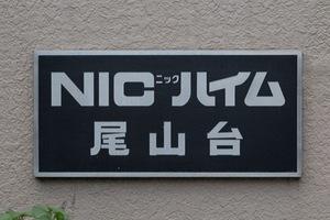 ニックハイム尾山台の看板