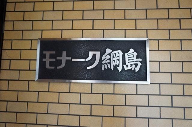 モナーク綱島の看板