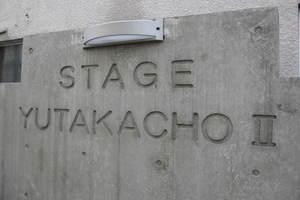 ステージ豊町2の看板