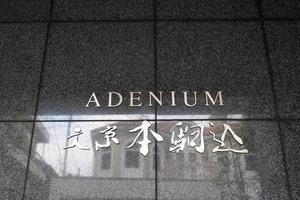 アデニウム文京本駒込の看板