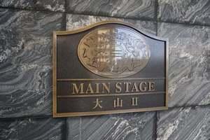 メインステージ大山2の看板
