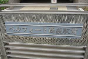ベルフォート西荻駅前の看板