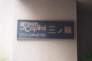 グリーンキャピタル三ノ輪の看板