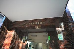 ドミール第3東品川の看板