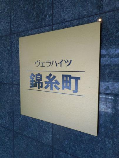 ヴェラハイツ錦糸町親水公園の看板