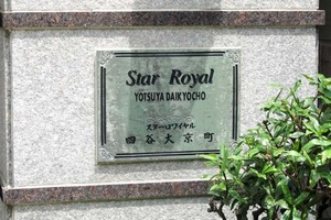 スターロワイヤル四谷大京町の看板