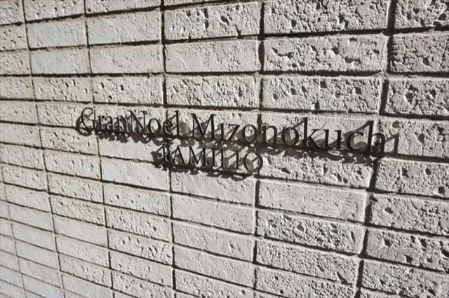 グランノエル溝の口ファミリオの看板