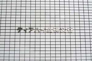 ディアハイム碑文谷の看板