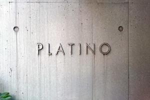 プラーティノ多摩川鵜の木弐番館の看板