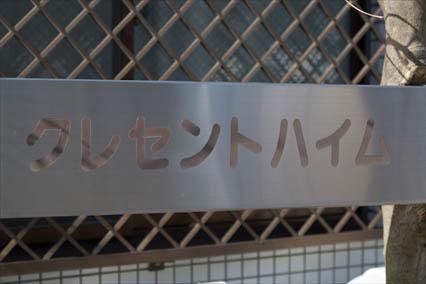 クレセントハイムの看板