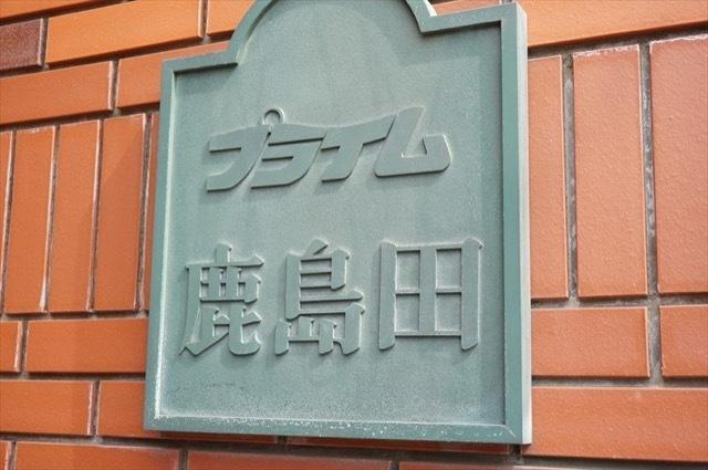 プライム鹿島田の看板