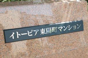 イトーピア東陽町マンションの看板