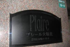 プレール大塚北の看板