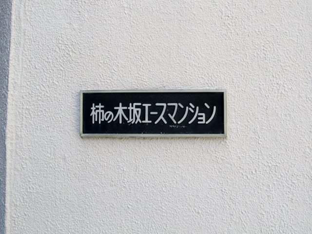柿ノ木坂エースマンションの看板