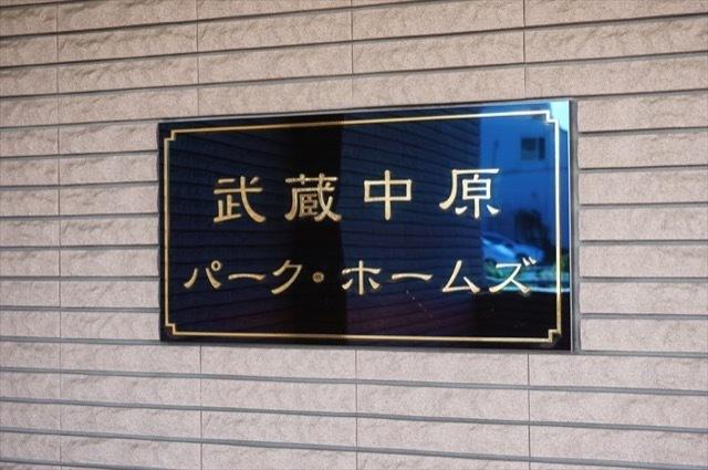 武蔵中原パークホームズの看板