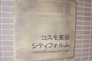 コスモ東砂シティフォルムの看板
