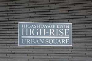 東綾瀬公園ハイライズアーバンスクエアの看板