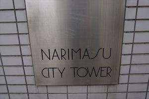 成増シティタワーの看板