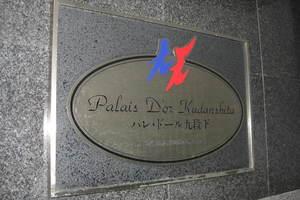 パレドール九段下の看板