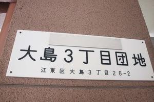 大島3丁目団地(1号棟・2号棟)の看板