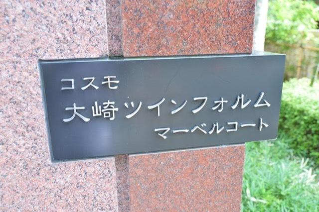 コスモ大崎ツインフォルムマーベルコートの看板