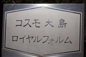 コスモ大島ロイヤルフォルムの看板