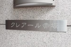 クレアール赤坂の看板