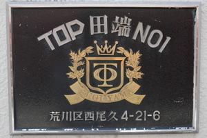 トップ田端の看板