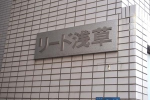 リード浅草の看板