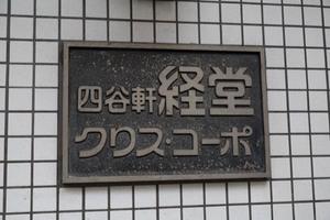 四谷軒経堂クリスコーポの看板