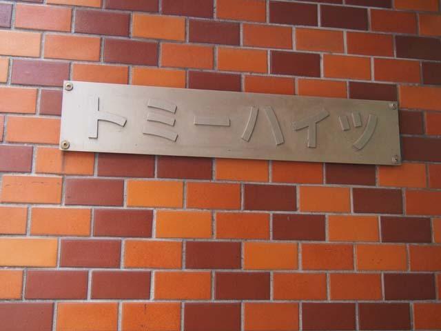 トミーハイツの看板